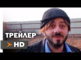 БОРОДАЧ Официальный Трейлер Сериала (2016) - Михаил Галустян HD