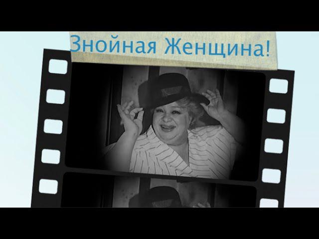 Знойная Женщина! Не стало Натальи Крачковской