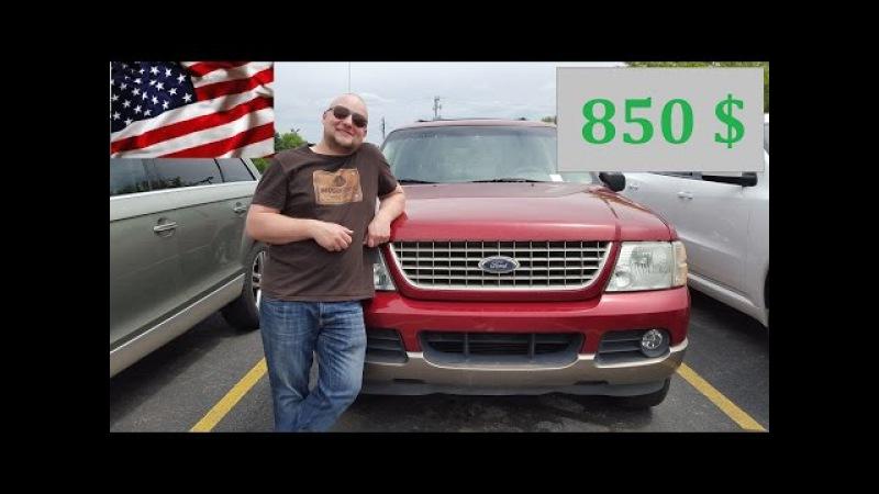Покупаем машину в Америке на аукционе за 850$ Ford Explorer 2002 4 0