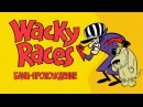Блиц-прохождение Wacky Races (NES/Денди)