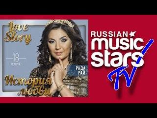 РАДА РАЙ - ЛЮБОВНЫЕ ИСТОРИИ / RADA RAY - LOVE STORY