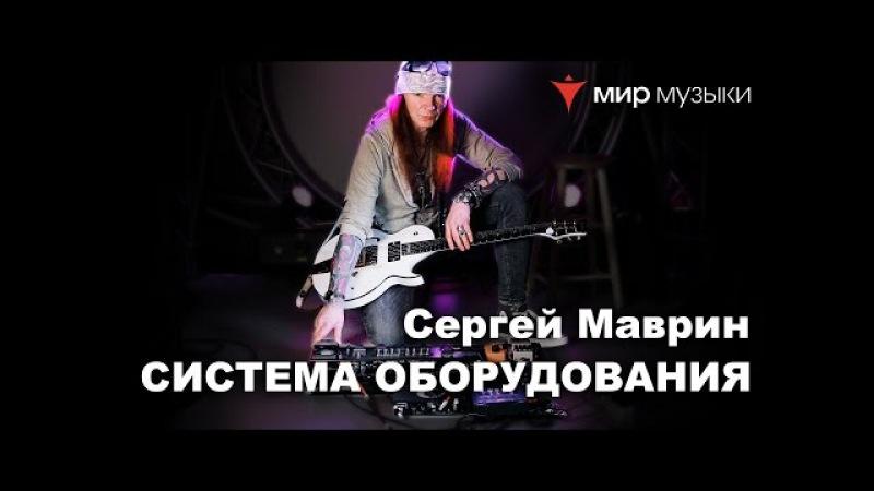 Сергей Маврин играет на Framus и рассказывает о своей системе концертного оборудования