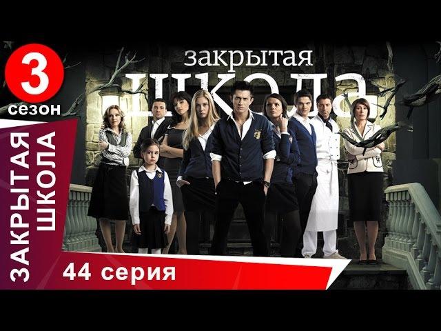 Закрытая школа - Закрытая школа. Фильм. 44 серия 3 сезон. Молодежный мистический тр...