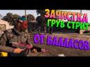 GTA 5 Online ЗАЧИСТКА ГРУВ СТРИТ ОТ БАЛЛАСОВ