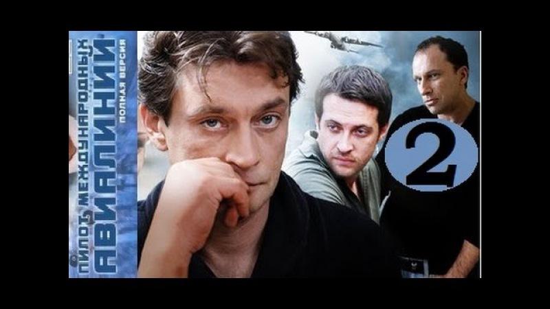 Пилот международных авиалиний 2 серия Детектив Остросюжетный фильм Сериал