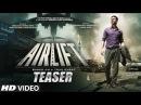 AIRLIFT Official Trailer 2015 | Akshay Kumar, Nimrat Kaur, Lena