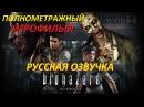 Полнометражный Resident Evil HD Remaster — Игрофильм Русская Озвучка Все сцены Cutscenes
