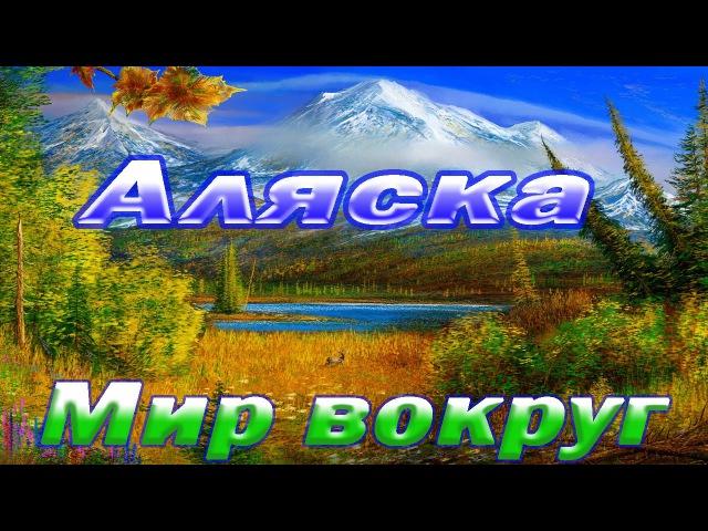 Аляска Дикая природа Аляски Документальный фильм