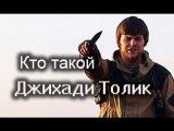 Откуда взялся ДЖИХАДИ ТОЛИК: Русский палач в ДАИШ (ИГИЛ)