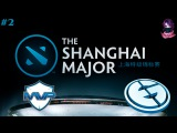 MVP Phoenix vs EG #2 (bo3) (Ru) | The Shanghai Major Lan Finals (05.03.2016)