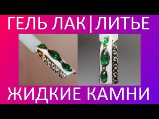 Гель лак, Литье, Жидкие камни, Праздничный дизайн ногтей - Учимся вместе
