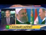 Россия сегодня 24.11.2015 Россия пытается заработать десятки миллиардов долларов на сделках с Ираном