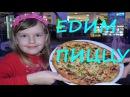 Едим пиццу кидаем монетки в фонтан We eat pizza throw coins into the fountain