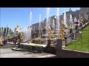 826 Россия Петергоф Парк фонтанов Большой каскад Часть 1