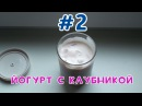 Йогурт в мультиварке REDMOND SkyCooker M800S