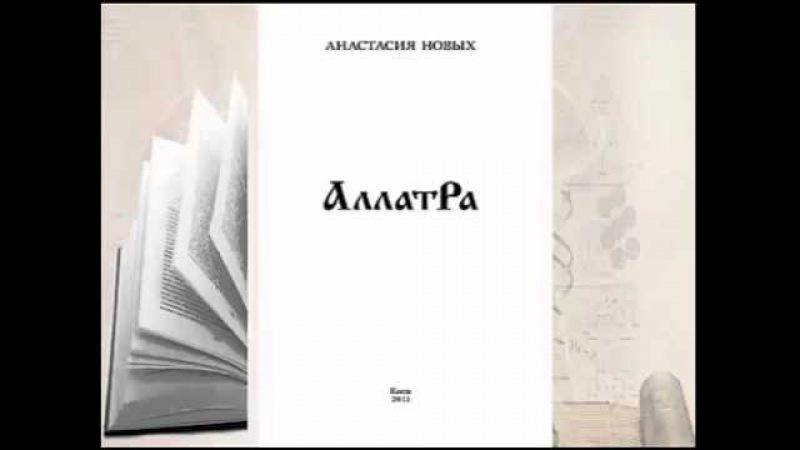 Аудиокнига АллатРа с.230-236. Сущности-энергоинформационные структуры человека