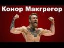 Конор Макгрегор - документальный фильм