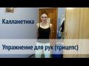 Калланетика: упражнение для рук (трицепс)