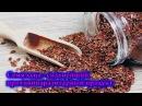 Семя льна сильнейший противопаразитарный продукт