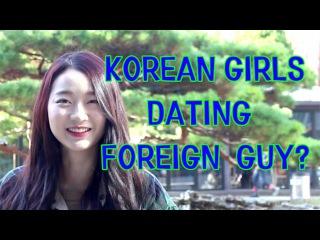 한국여자는 외국남자와 사귈까? What Korean Girls Think of Dating Foreign Men?