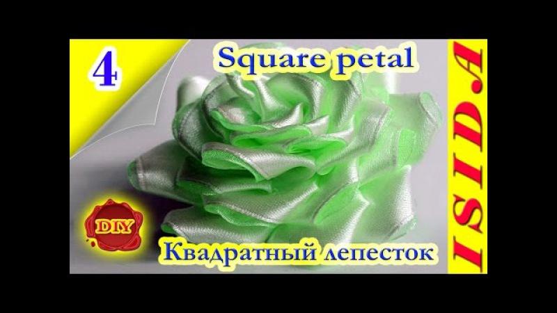 Square petal Kanzashi / Квадратный лепесток: DIY. Цветы из лент. Мастер-класс. Канзаши. Урок №4