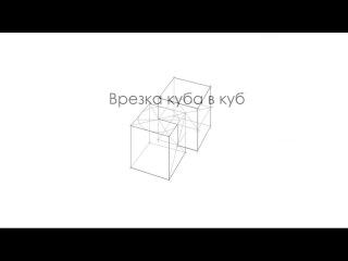 ВРЕЗКИ ГЕОМЕТРИЧЕСКИХ ТЕЛ. ПРОСТЫЕ ВРЕЗКИ. Упражнение 1. Врезка куба в куб