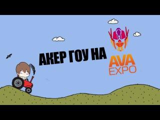 Акер гоу на фестиваль