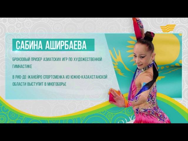 Болей за страну - Сабина Аширбаева Телеканал