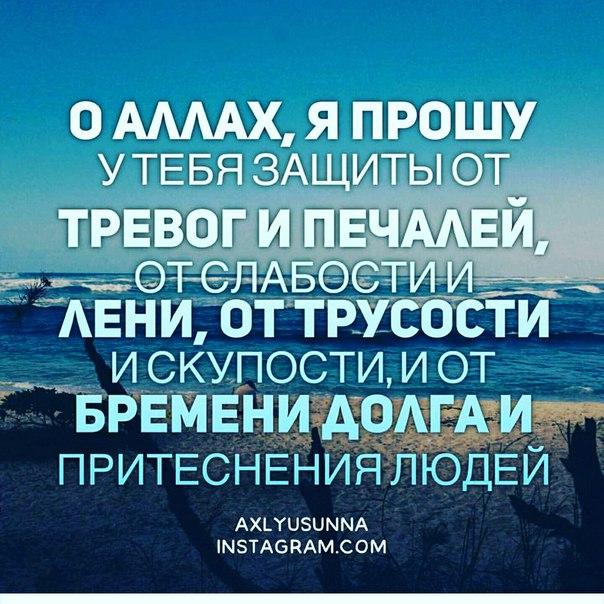 Картинки просьба о помощи к аллаху, казахстан