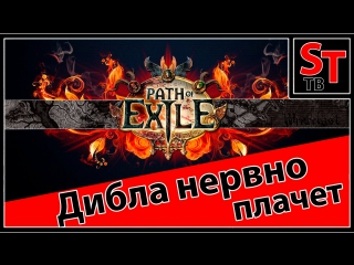 Path Of Exile (Обзор)