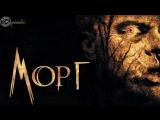 Страшные истории на ночь l Морг (Morgue)