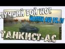 Лучший Бой WoT - Waffen auf Pz. IV Просто Танкист-Ас