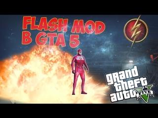 Флеш в ГТА 5 ( GTA 5 моды, смешные моменты) GTA 5 mods - flash