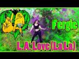 Танец под песню L.A. Love (Ла ла) / Настасья Lex