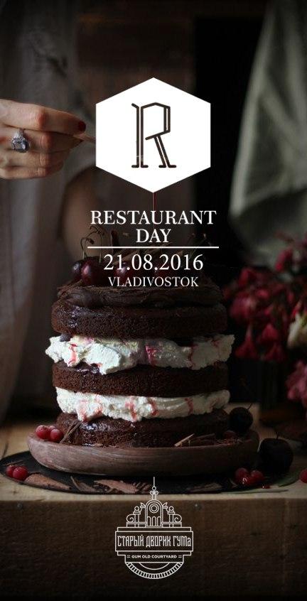 Афиша Владивосток Ресторанный день / Владивосток / 21.08.2016