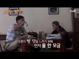 [tvN] 07.07.16 Папа и я - Эпизод 6 [720]