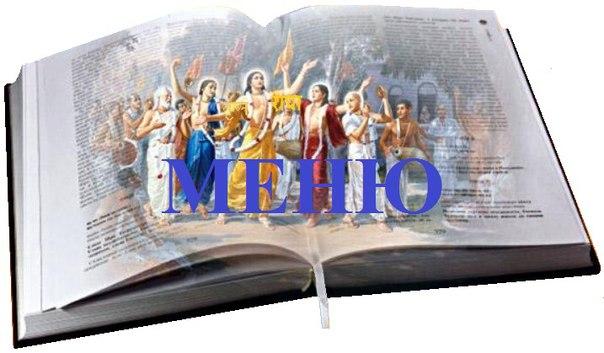 vk.com/shri_chaytanya_charitamrita?w=page-107008963_49729311