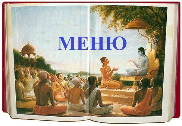 vk.com/bhagavata_purana?w=page-97084307_50458115