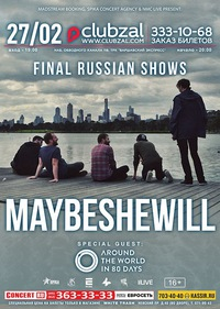 MAYBESHEWILL (UK) ** 27.02.16 ** СПб (Club Zal)