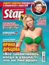 Ирина Дубцова фото #34