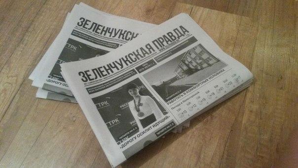 Внимание! Вышел новый выпуск газеты «Зеленчукская Правда»