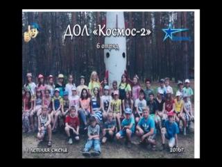 Прощальная песня Е.О. ДОЛ КОСМОС 2 Лето 2016