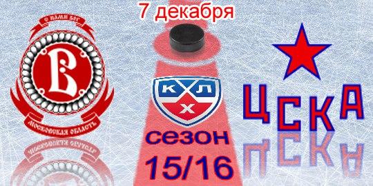 Витязь (Подольск) - ЦСКА (Москва) 1:2