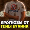 Прогнозы от Гены Букина | esports-news.ru