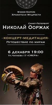 Николай Ооржак в Петербурге, концерт-медитация