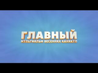 НОРМ И НЕСОКРУШИМЫЕ (2016) - Русский ТРЕЙЛЕР (мультфильм)