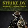 Strike.by - первый страйкбольный
