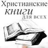 Христианские книги для всех