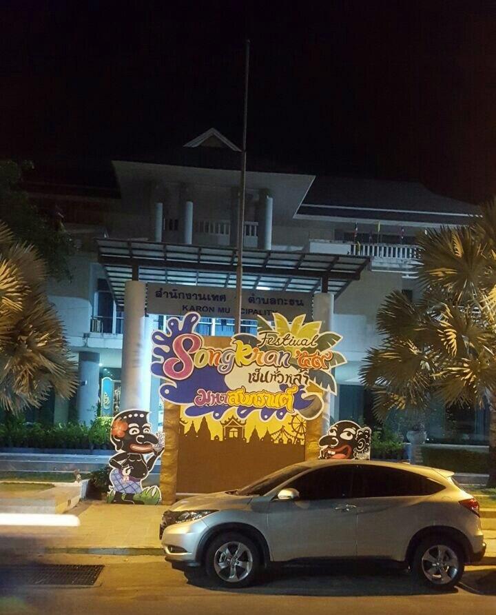 Какой год в таиланде