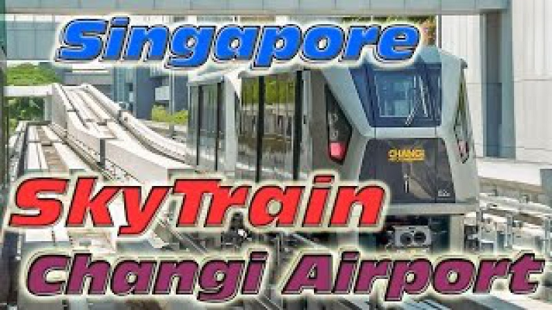 Skytrain in Singapore Changi Airport Skytrain в аэропарту Changi Сингапура